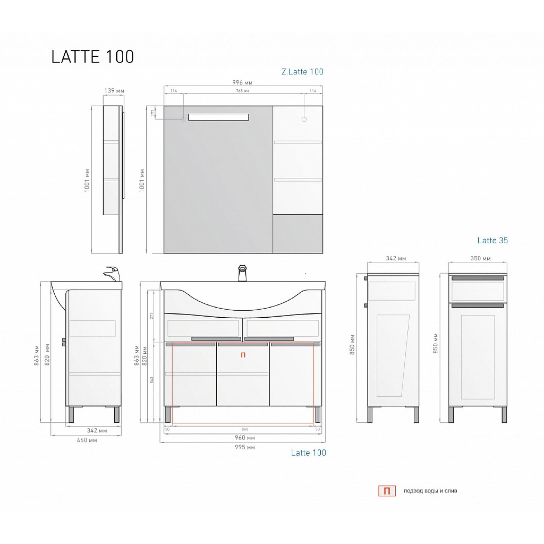 Гарнитур LATTE 100 венге