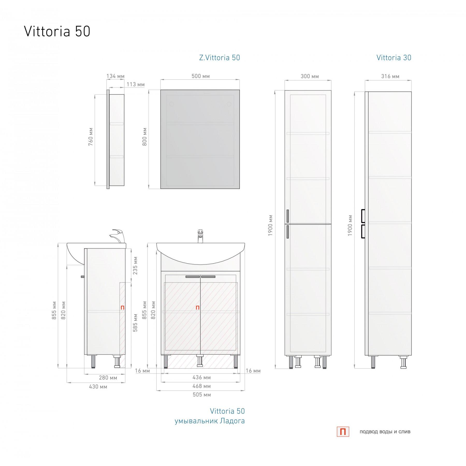Гарнитур VITTORIA 50-01